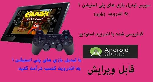 329041 - سورس تبدیل بازی های پلی استیشن 1 به اندروید با اندروید استودیو